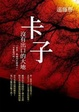 Cover of 卡子
