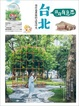 Cover of 台北日日有意思