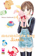 Cover of Marmalade Boy Little vol. 4