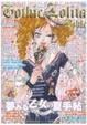 Cover of ゴシック&ロリータバイブル 29