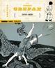 Cover of Caduta Angeli: Nostalgie Veneziane