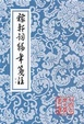 Cover of 稼軒詞編年箋注(定本)