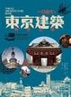 Cover of 一日百年,東京建築時空之旅