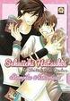Cover of Sekaiichi Hatsukoi: La storia di Ritsu Onodera vol. 1