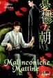 Cover of Malinconiche mattine vol. 1