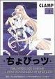 Cover of ちょびっツ
