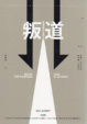 Cover of 叛道