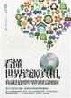 Cover of 看懂世界資源真相,你就找到世界的財富地圖