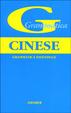 Cover of Grammatica cinese