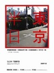 Cover of 半日東京