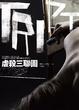 Cover of 虐殺三聯圖