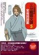 Cover of 人人都要學的三分鐘國文課(5)