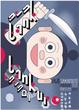 Cover of Tank Tankuro Slipcased Hardcover