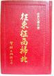 Cover of 征東征西掃北