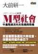 Cover of M型社會