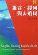 Cover of 語言、認同與去殖民
