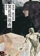 Cover of 異托邦指南