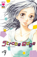 Cover of Strobe Edge vol. 9