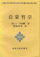 Cover of 启蒙哲学