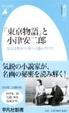 Cover of 「東京物語」と小津安二郎