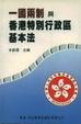 Cover of 一國兩制與香港特別行政區基本法