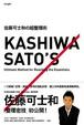 Cover of 佐藤可士和の超整理術