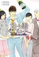 Cover of 神之雫 44