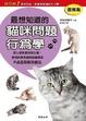 Cover of 最想知道的貓咪問題行為學