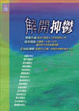 Cover of 解開抑鬱