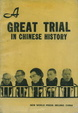 Cover of Great Trial in Chinese History
