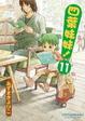 Cover of 四葉妹妹!11