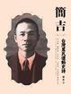 Cover of 簡吉 台灣農民運動史詩