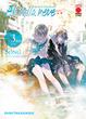 Cover of Yuki e Tsubasa - Ali sulla neve vol. 3