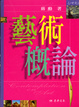 Cover of 藝術概論—Contemplation on art
