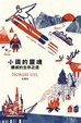 Cover of 小國的靈魂
