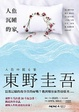 Cover of 人魚沉睡的家