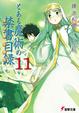 Cover of とある魔術の禁書目録(インデックス)〈11〉