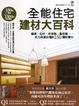 Cover of 全能住宅建材大百科