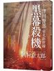 Cover of 東北新幹線:黑幕殺機