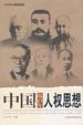 Cover of 中国近百年人权思想