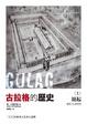 Cover of 古拉格的歷史(上)