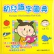 Cover of 幼兒識字圖典