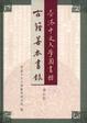 Cover of 香港中文大學圖書館中國古籍目錄