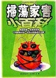Cover of 掃蕩家害小百科
