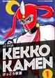 Cover of Kekko Kamen vol. 1