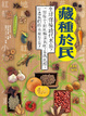Cover of 藏種於民