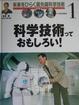 Cover of 科学技術っておもしろい!