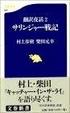 Cover of 翻訳夜話2 サリンジャー戦記