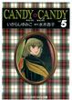 Cover of キャンディ・キャンディ (5)