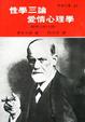 Cover of 性學三論.愛情心理學